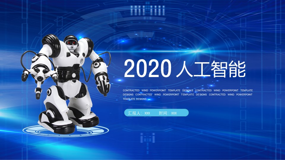 2020人工智能科技(Artificial Intelligence)系列模板-26
