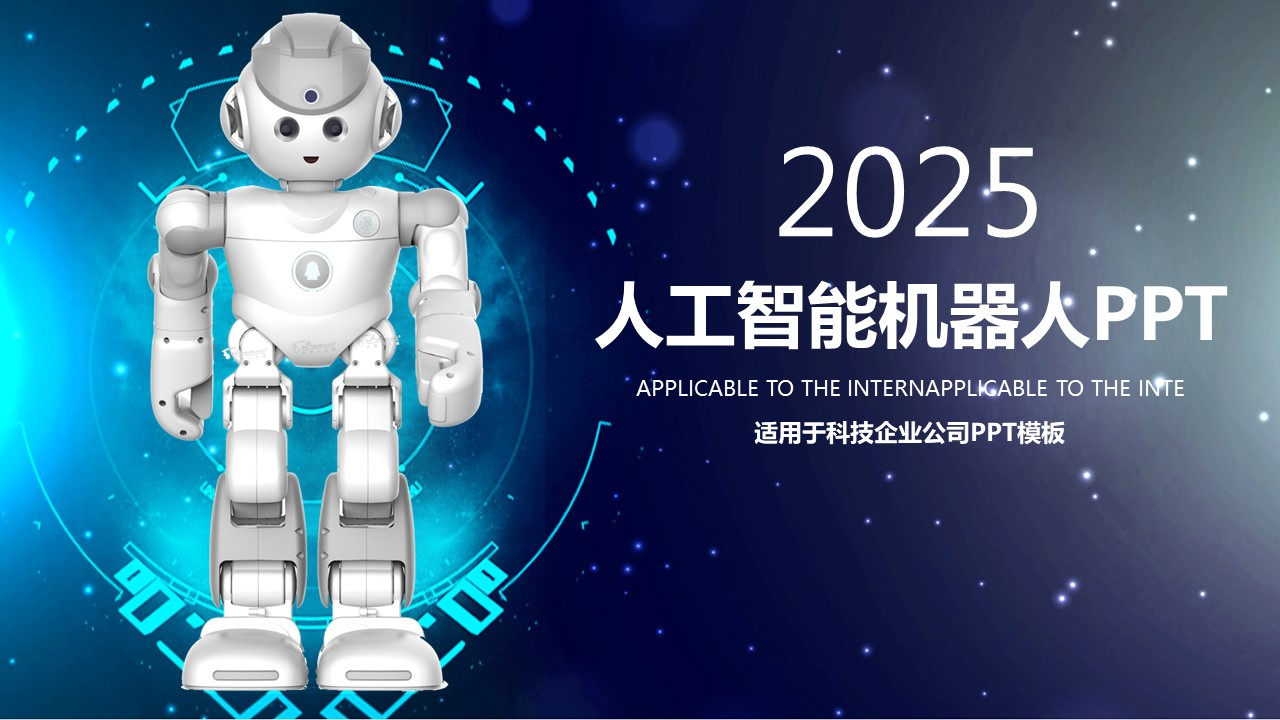 2025人工智能科技(Artificial Intelligence)系列模板-30